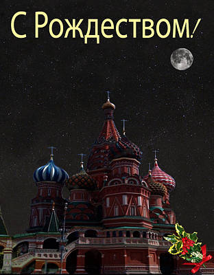 Moscow Mixed Media - Moscow Russian Merry Christmas by Eric Kempson