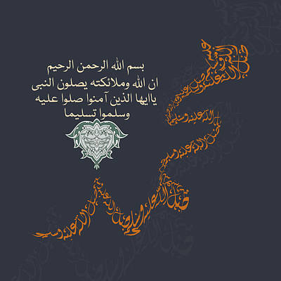 Print featuring the painting Muhammad 1 612 2 by Mawra Tahreem
