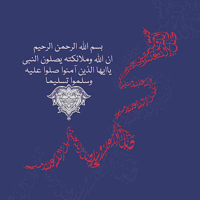 Print featuring the painting Muhammad 1 612 3 by Mawra Tahreem