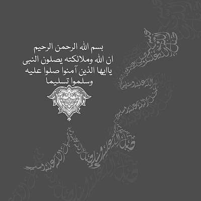 Print featuring the painting Muhammad 1 612 4 by Mawra Tahreem
