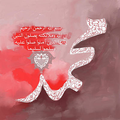 Print featuring the painting Muhammad I 613 4 by Mawra Tahreem