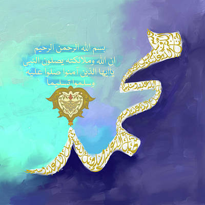 Print featuring the painting Muhammad II 613 1 by Mawra Tahreem