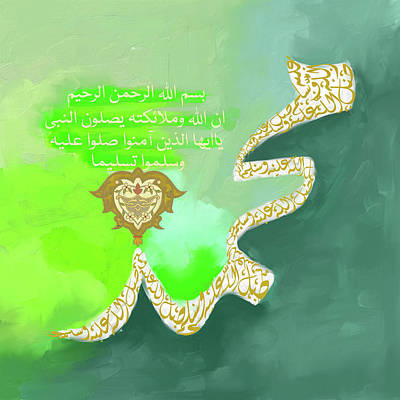 Print featuring the painting Muhammad II 613 3 by Mawra Tahreem