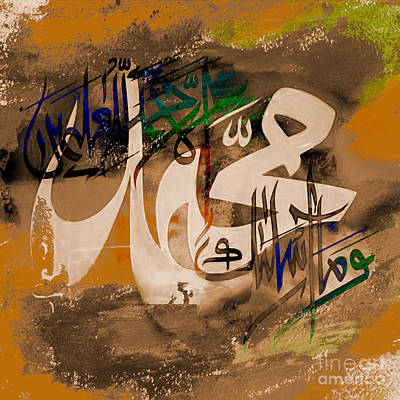 Mohammad Painting - Muhammad Pcbh-02 by Gull G