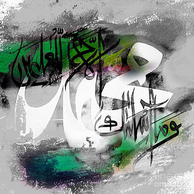 Mohammad Painting - Muhammad Pcbh by Gull G