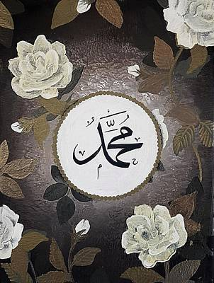 Painting - Muhammed Calligraphy by Salwa  Najm