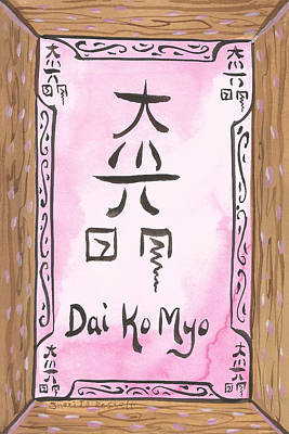 Painting - My Dai Ko Myo by Sheri Jo Posselt