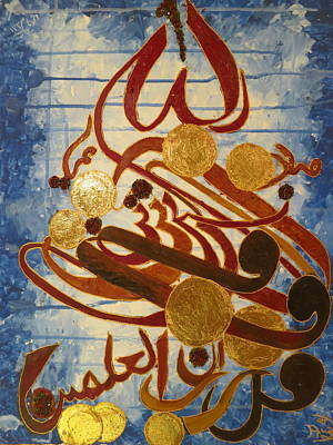 Gold Leave Painting - My Love  by Asma  Waheed Art Gallery