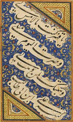 Safavid Painting - N Illuminated Quatrain by Celestial Images