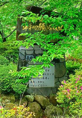 Photograph - Nagasaki Peace Park Study 8 by Robert Meyers-Lussier