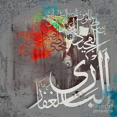 Names Of Allah  Art Print
