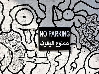 No Parking In Beirut  Art Print