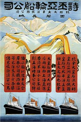 Ocean Liners To China - Vintage Advertising Poster Art Print