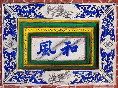 Old Chinese Wall Tile Art Print by Yali Shi