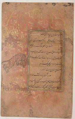 Calligraphy Painting - Page Of Calligraphy by Hafiz