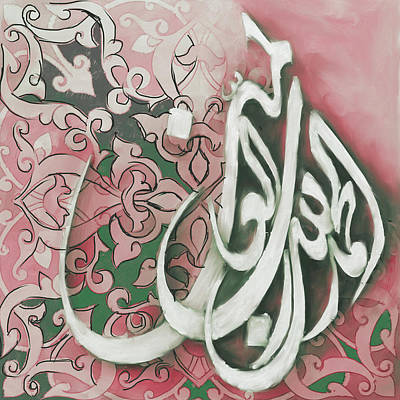 Culture Painting - Painting 580 2 Alhamdulilah by Mawra Tahreem