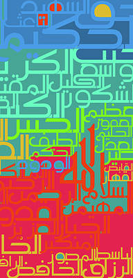 Culture Painting - Painting 632 7 Names Of Allah 5 by Mawra Tahreem