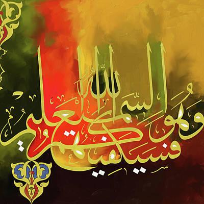 Painting - Painting 634 1 Allah U Noor by Mawra Tahreem