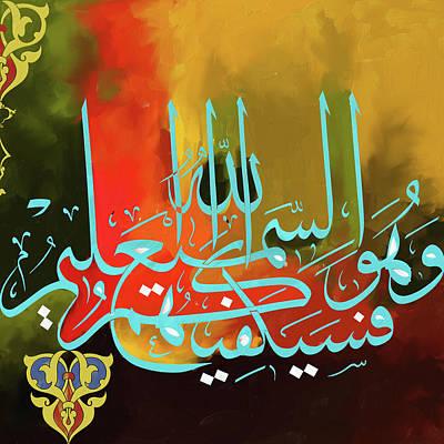 Painting - Painting 634 2 Allah U Noor by Mawra Tahreem