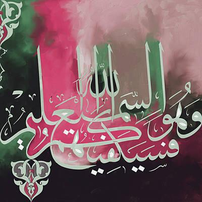 Painting - Painting 634 3 Allah U Noor by Mawra Tahreem