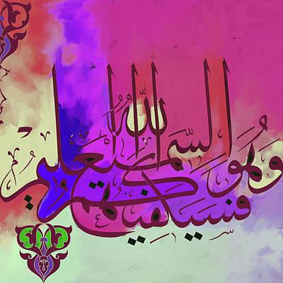 Painting - Painting 634 4 Allah U Noor by Mawra Tahreem