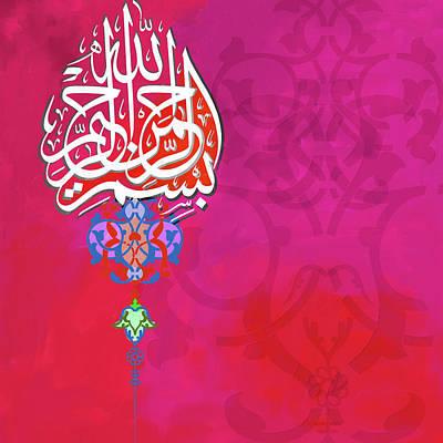 Painting - Painting 636 2 Bismillah by Mawra Tahreem