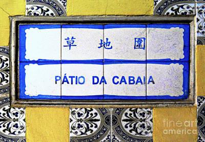Photograph - Patio Da Cabaia by Ethna Gillespie