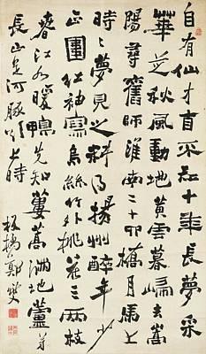 Poems In Running Script Art Print