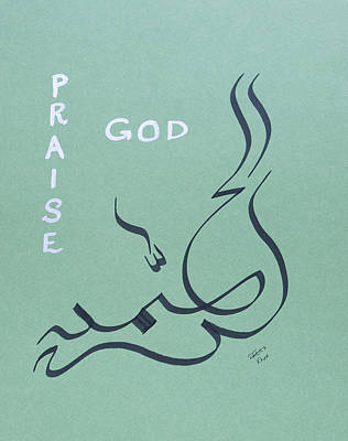 Praise God In Green And Silver Art Print by Faraz Khan