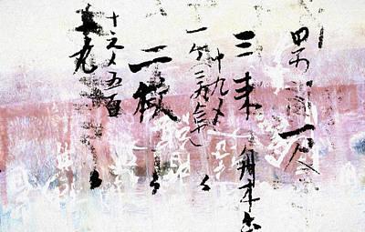 Kanji Photograph - Principles Of Accounting by Carol Leigh