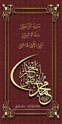 Mohammad Digital Art - Prophet Mohammad Mohammad by Huda Totonji