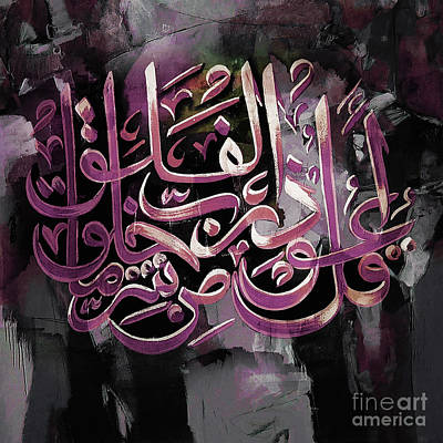 Calligraphy Painting - Qul Auzu Rabi Falak 07 by Gull G