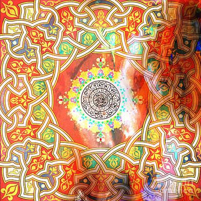 Qull Hu Allah Art Print