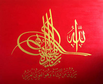 Quran - Ash-shura 19 Original by Emre Yaprak