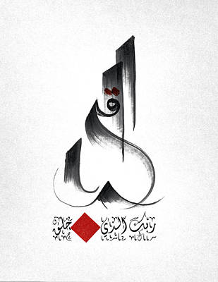 Digital Art - Read by Abdulrahman Jasim