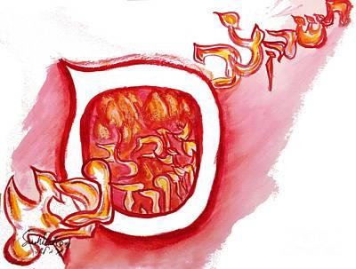 Red Hot Samech Art Print