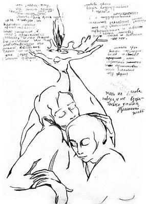 Love Poem Drawing - Regret. 1999 by Tatiana Chernyavskaya