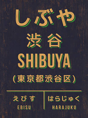Retro Vintage Japan Train Station Sign - Shibuya Black  Art Print