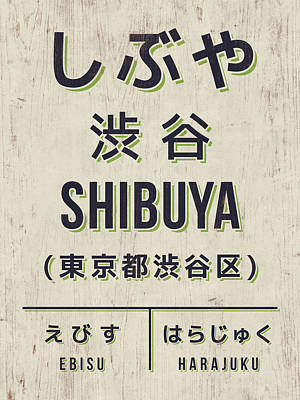 Shibuya Digital Art - Retro Vintage Japan Train Station Sign - Shibuya Cream by Ivan Krpan