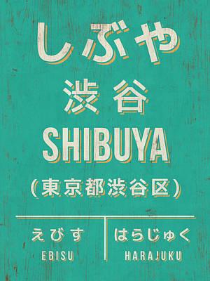 Shibuya Digital Art - Retro Vintage Japan Train Station Sign - Shibuya Green by Ivan Krpan