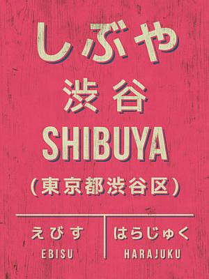 Shibuya Digital Art - Retro Vintage Japan Train Station Sign - Shibuya Red by Ivan Krpan