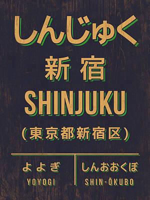 Retro Vintage Japan Train Station Sign - Shinjuku Black Art Print by Ivan Krpan