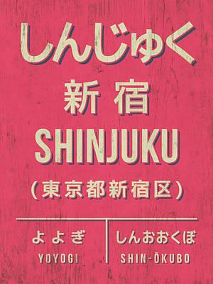 Retro Vintage Japan Train Station Sign - Shinjuku Red Art Print by Ivan Krpan