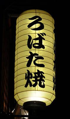 Photograph - Robata Lantern by Baato