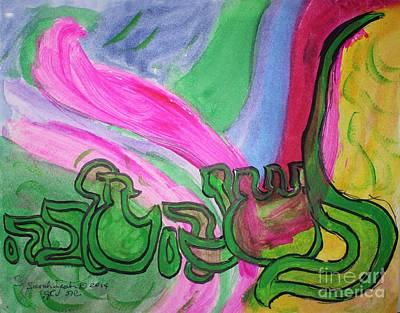 Rosh Hashannah L'shanna Tova Art Print