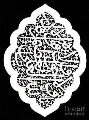 Calligraphic Digital Art - Safavid Inscription by Persian School