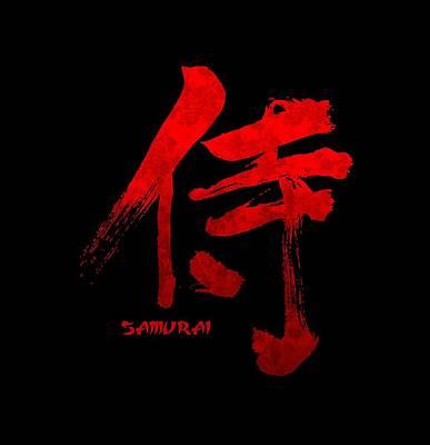 Splatter Digital Art - Samurai Kanji Symbol by Illustratorial Pulse