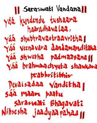 Staff Picks Judy Bernier - Saraswati Vandana by Kruti Shah