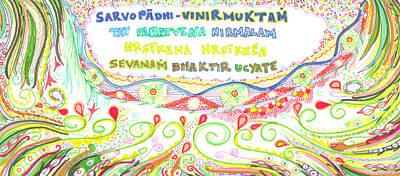 Ashram Wall Art - Drawing - Sarvopadhi-vinirmuktam by Seva Ashram