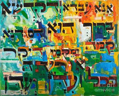 Hebrew Script Painting - Servant Of The Holy One by David Baruch Wolk
